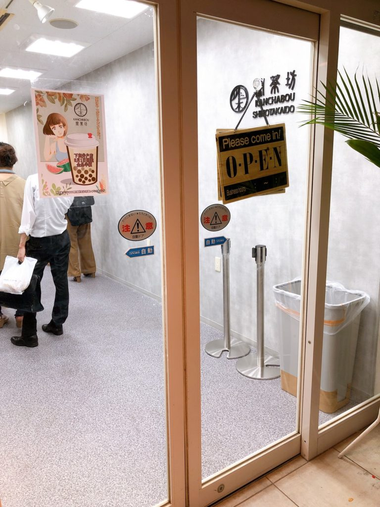 閑茶坊(カンチャボウ)下高井戸店の入り口