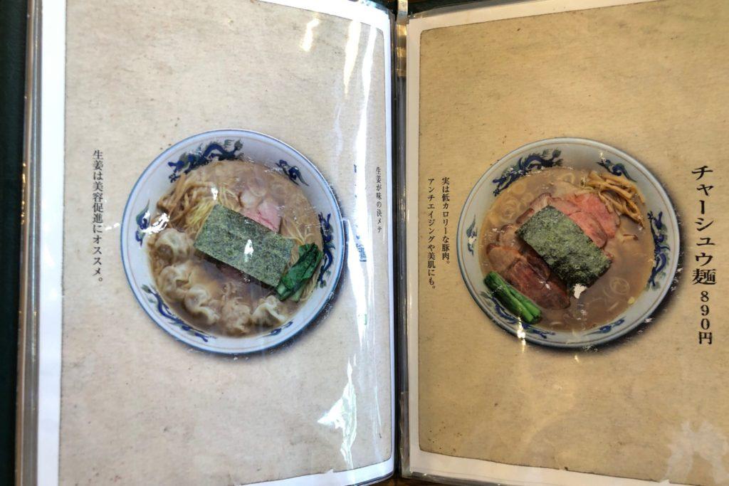 松陰神社前 松波ラーメンのメニュー
