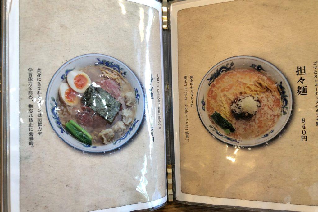 松陰神社前 松波ラーメンの担々麺