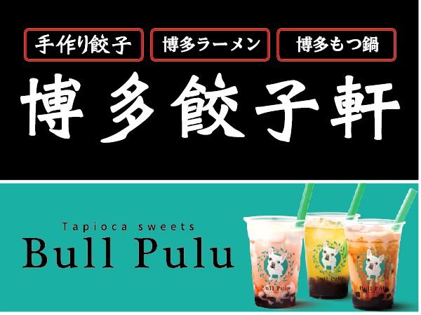 Bullu PuLu(ブルプル)八王子店のイメージ