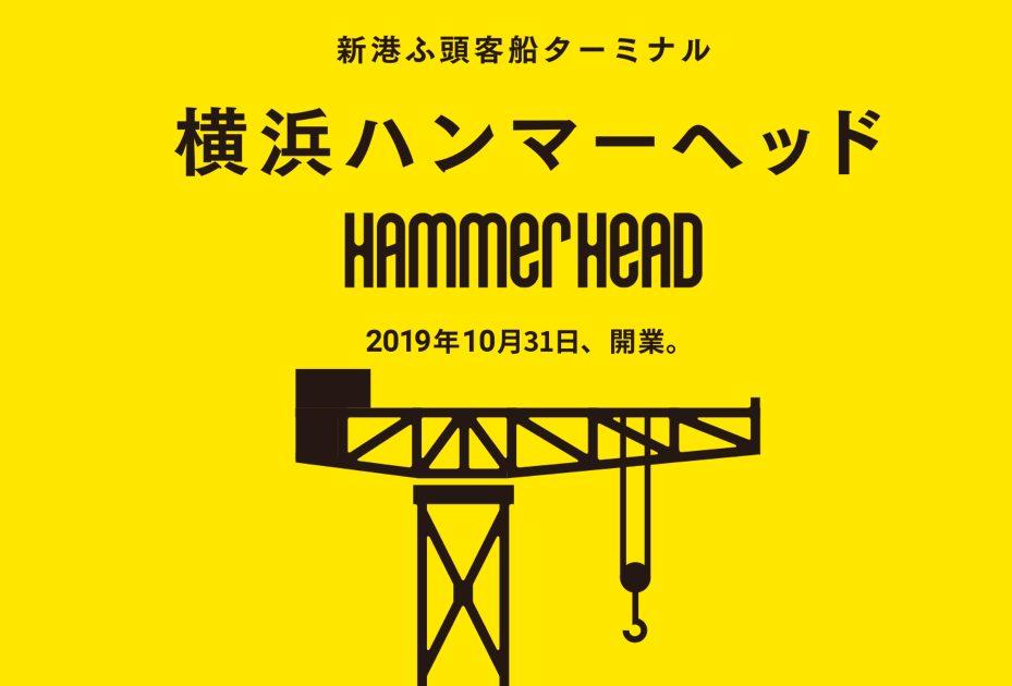 THE ALLEY(ジアレイ)横浜ハンマーヘッド店は10月31日オープン