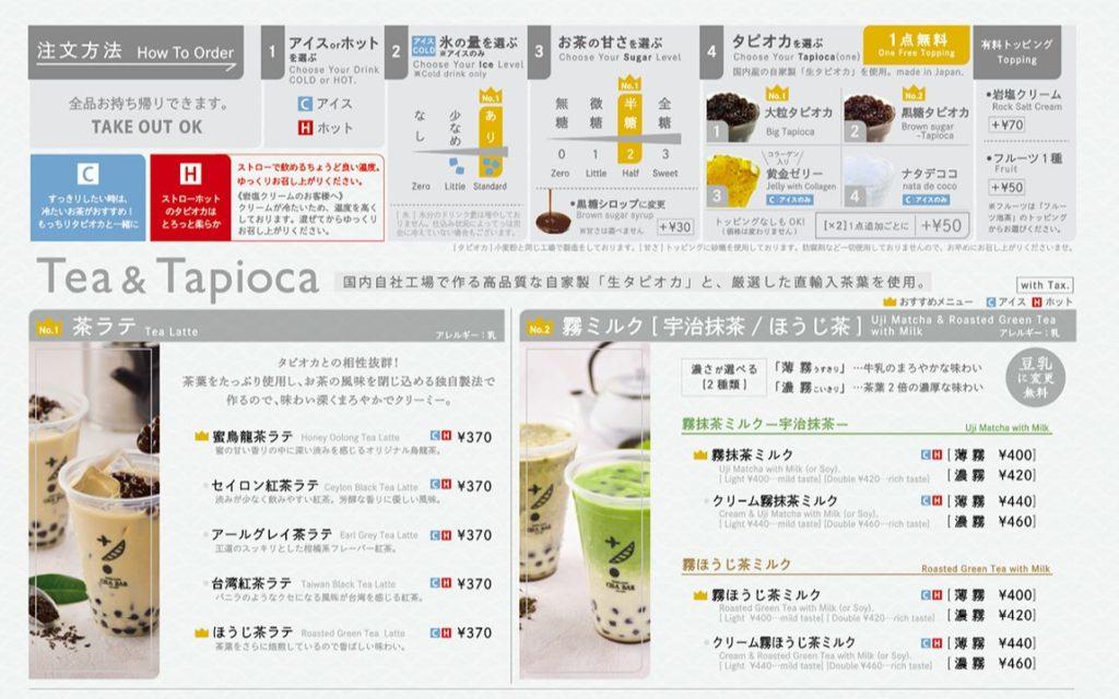 茶BAR(チャバー)東京駅店(タピオカ屋)のメニュー