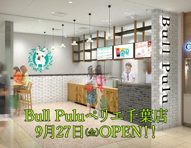 Bullu PuLu(ブルプル)ペリエ千葉店がオープン