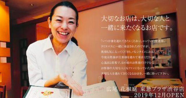 花椒庭(かしょうてい) 東急プラザ渋谷店のバイト・求人
