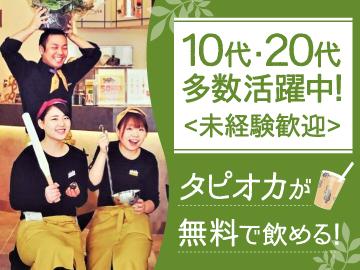 茶BAR(チャバー)東京駅店(タピオカ屋)のバイト・求人情報
