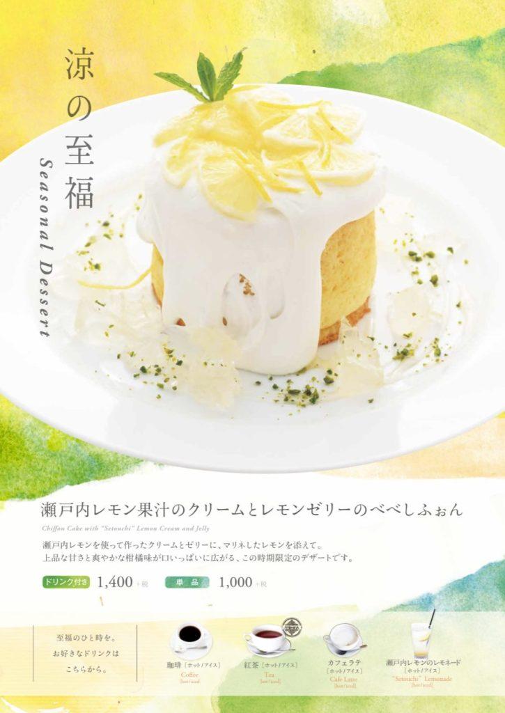 和カフェ chano-ma(チャノマ)二子玉川ライズ店のスイーツメニュー