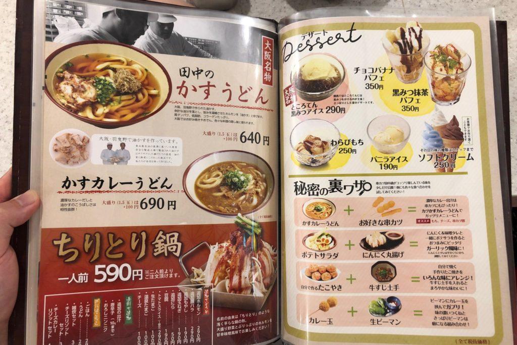 串カツ田中の大阪名物メニュー