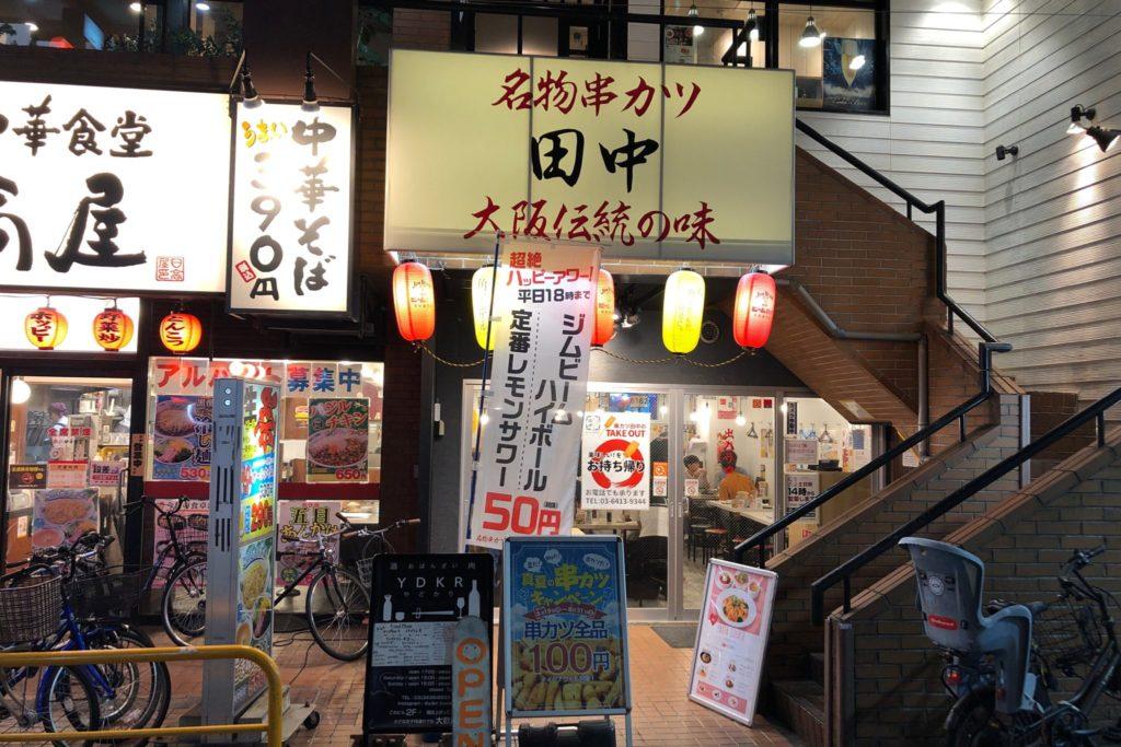 串カツ田中経堂店の外観