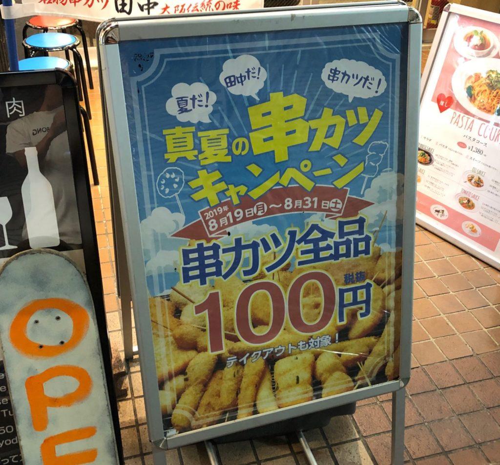 串カツ田中の100円キャンペーン