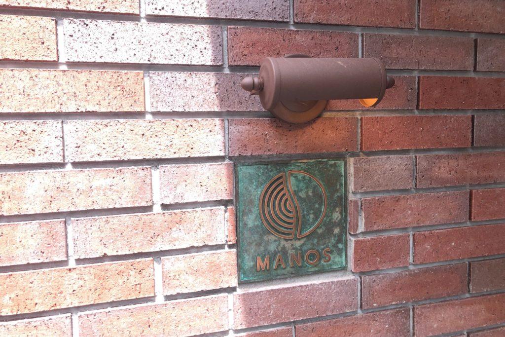 MANOS(マノス)のロゴ