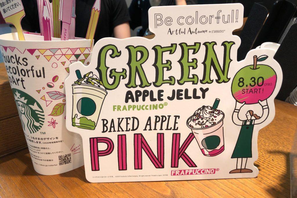 『スタバの新作』ベイクドアップルピンクフラペチーノとグリーン アップル ジェリー フラペチーノ