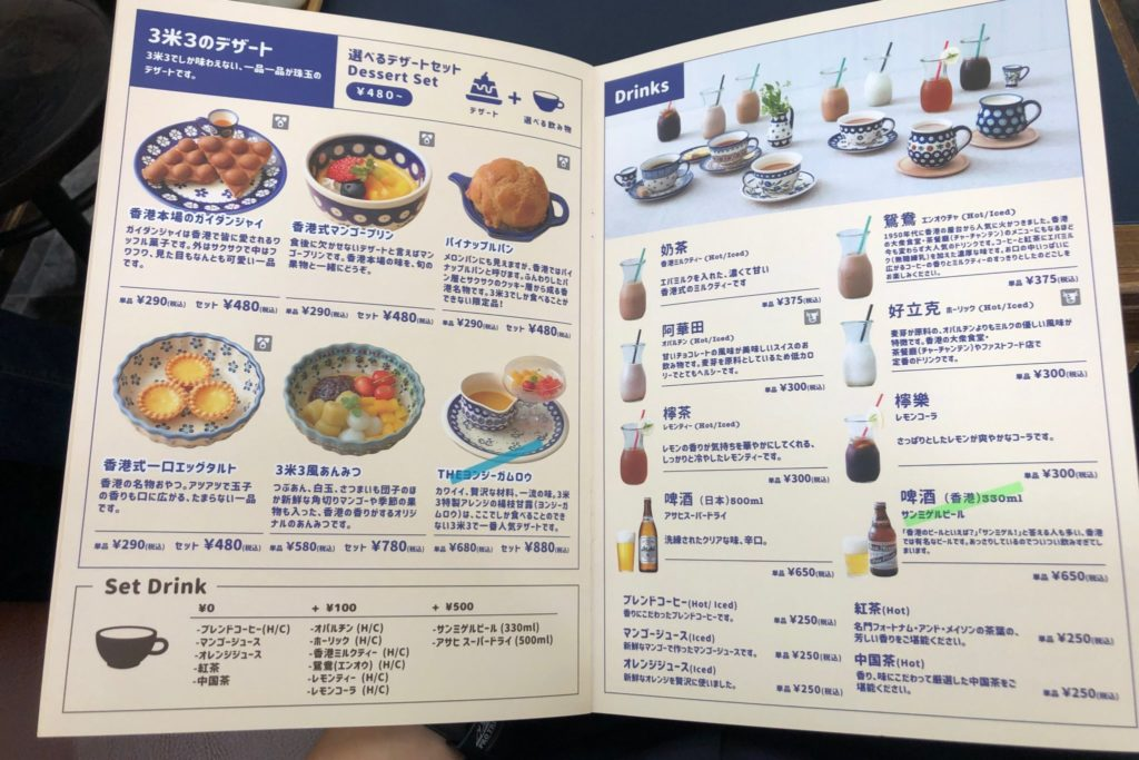 3米3(サンマイサン)下北沢店のメニュー