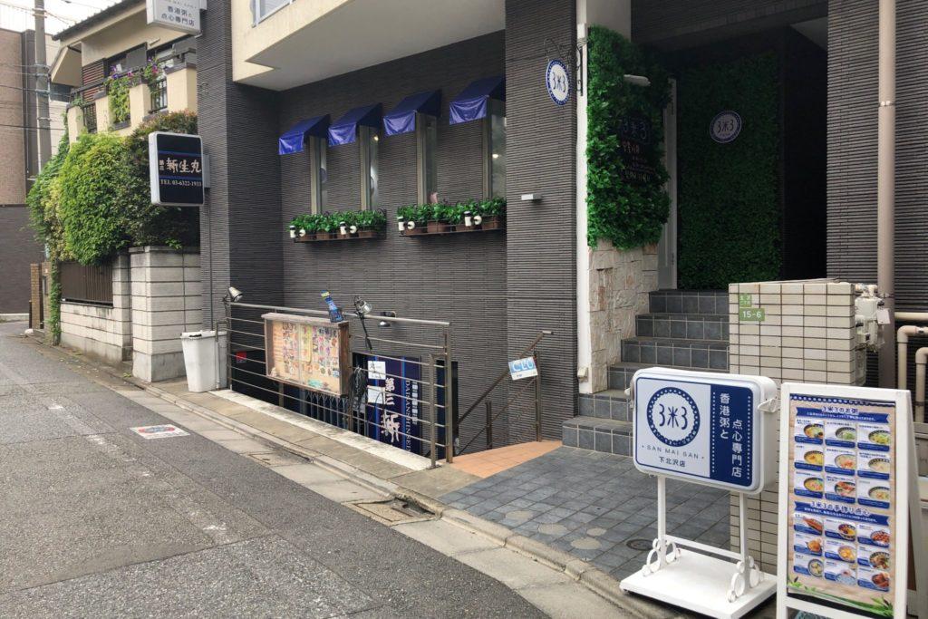 3米3(サンマイサン)下北沢店の外観