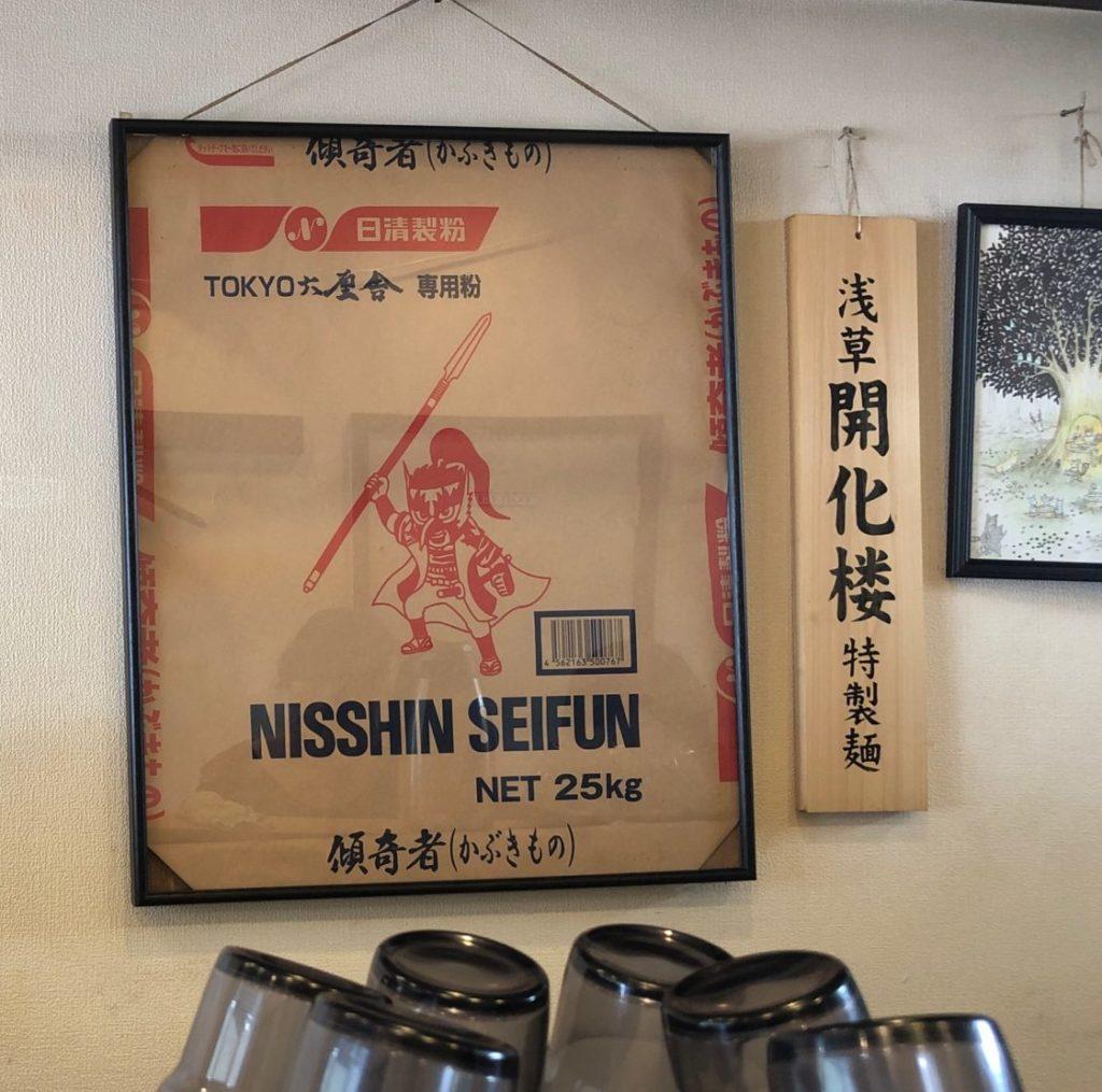 かみ山の麺は浅草開化楼の特製麺