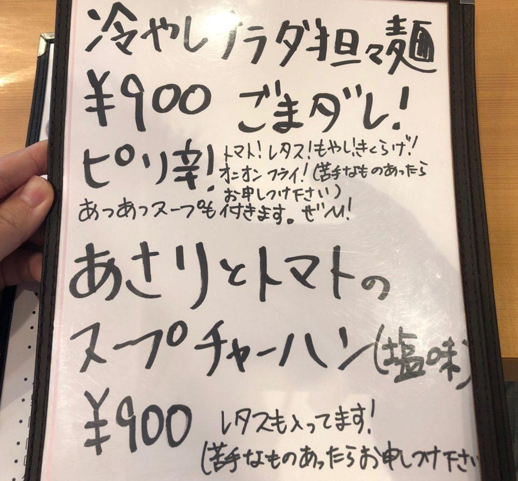 YOKOHAMA中華そば かみ山 経堂の期間限定メニュー