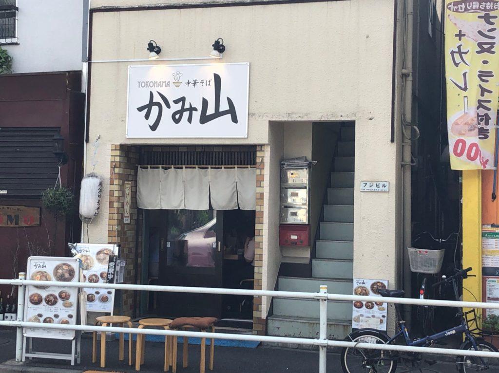 YOKOHAMA中華そば かみ山 経堂の外観