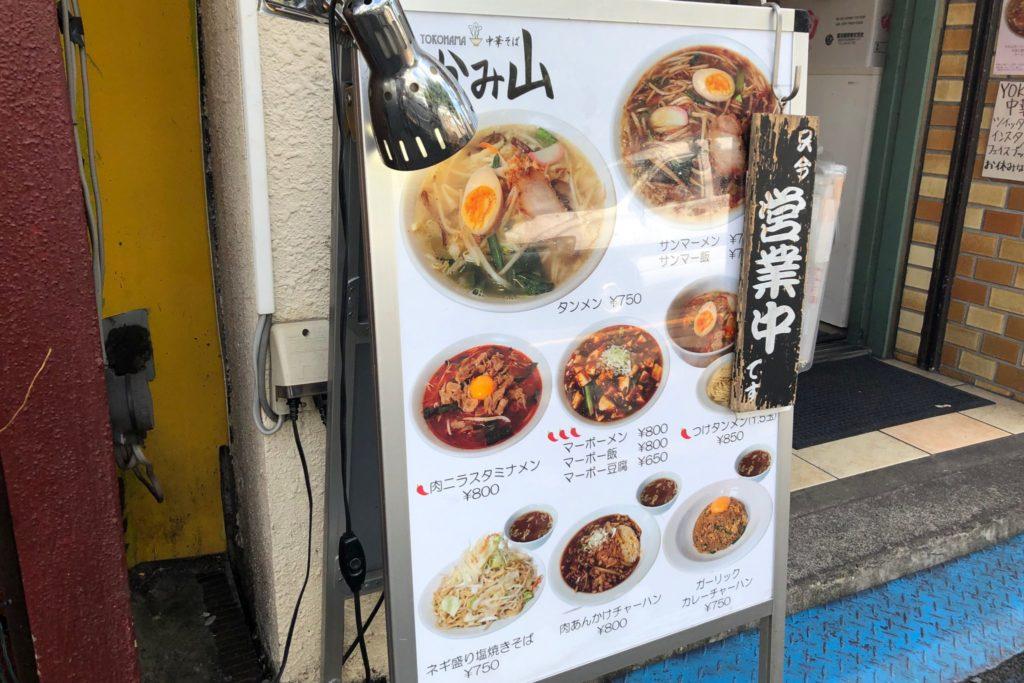 YOKOHAMA中華そば かみ山 経堂のメニュー