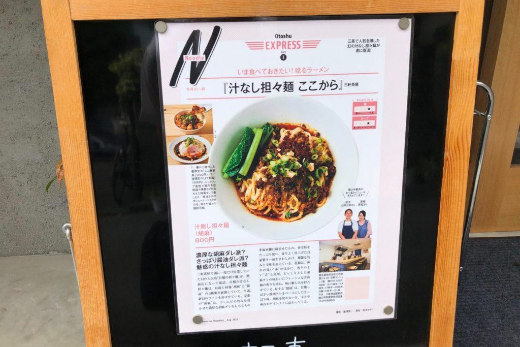 汁なし担々麺 ここから 三軒茶屋は雑誌でも紹介