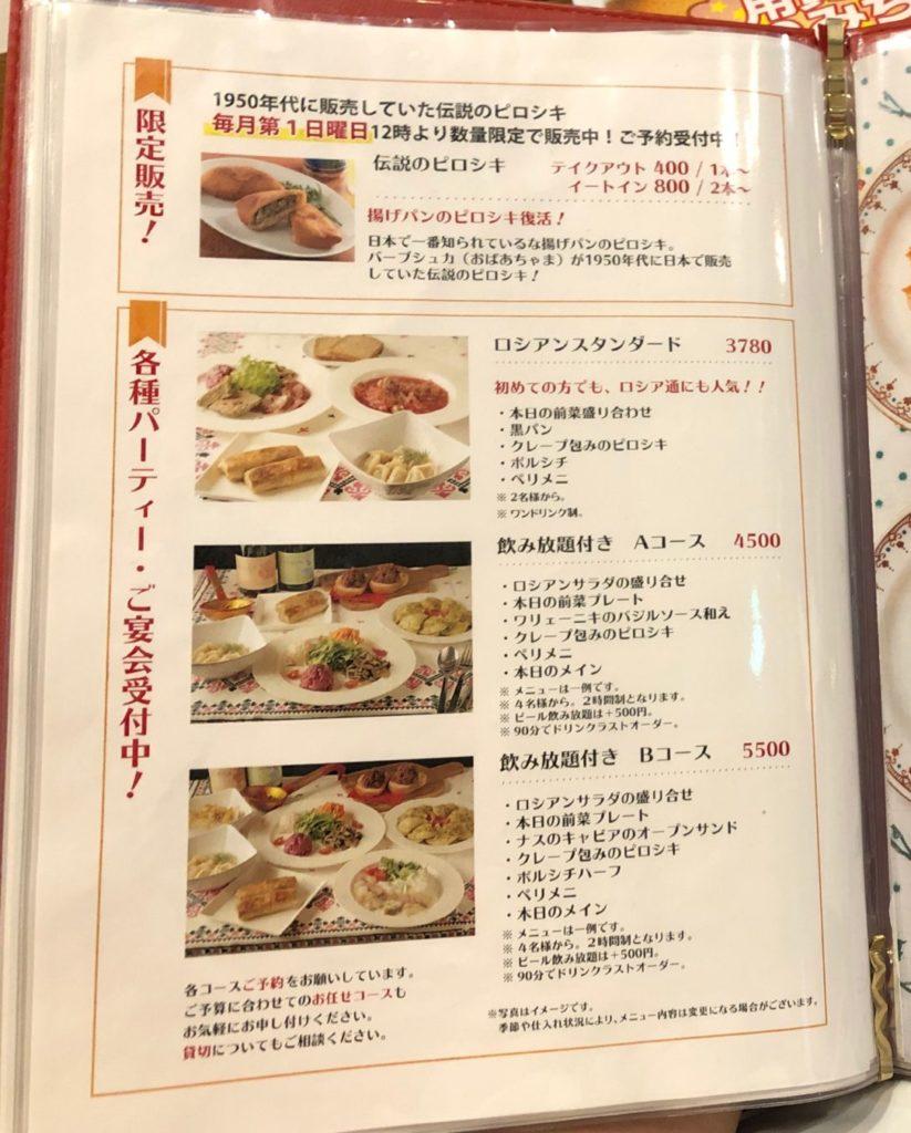 イクラバル 用賀のコース料理メニュー