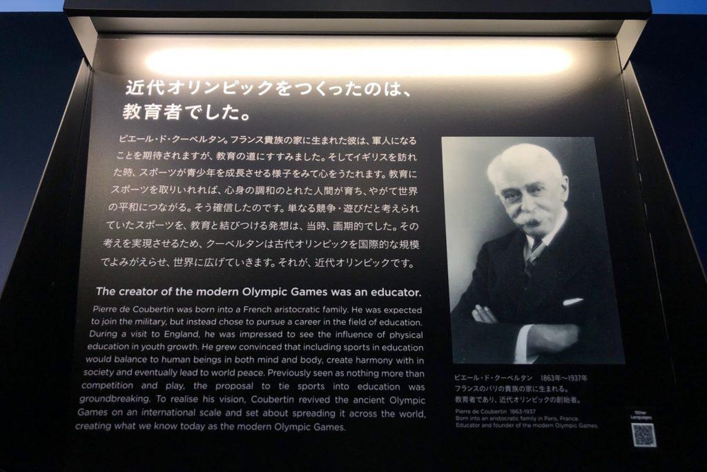 オリンピックの父 クーベルタン男爵