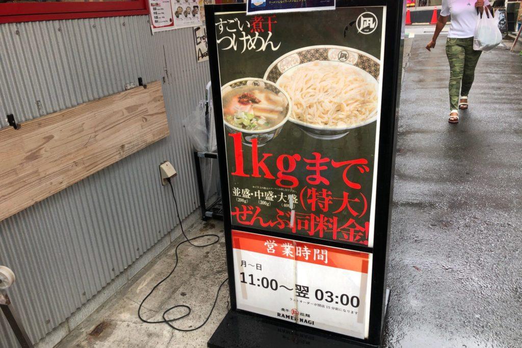 凪(なぎ)下北沢店は麺1キロまで同料金
