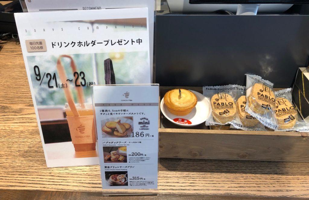 カムバイティー 表参道本店のフードメニュー