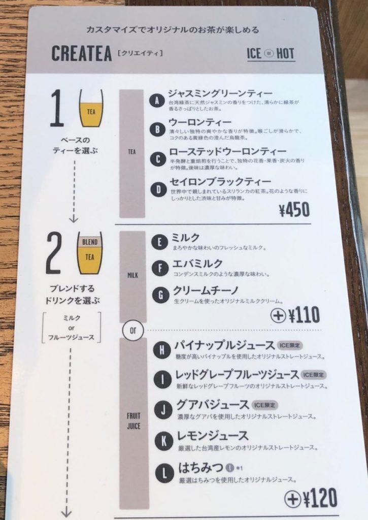 カムバイティー 表参道本店の注文の仕方