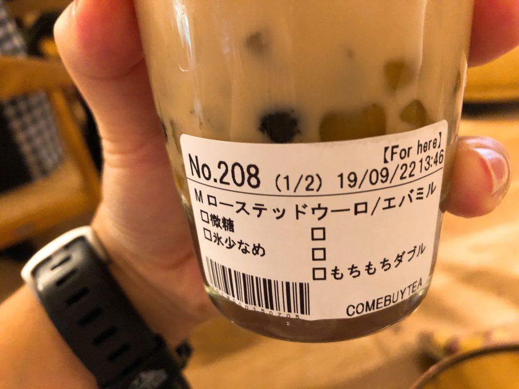 カムバイティー 表参道本店のもちもちダブルトッピング