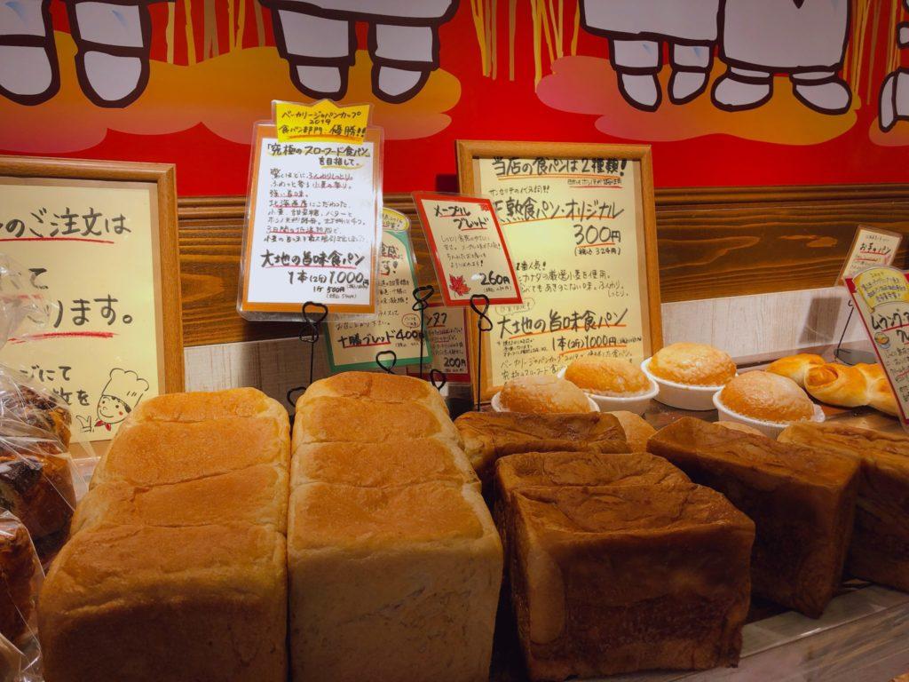 サンセリテ 祖師ヶ谷大蔵店の食パン