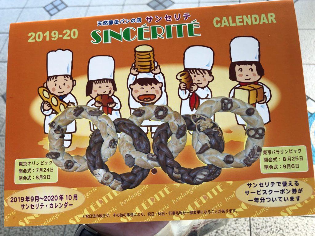 サンセリテ祖師谷大蔵店のカレンダー