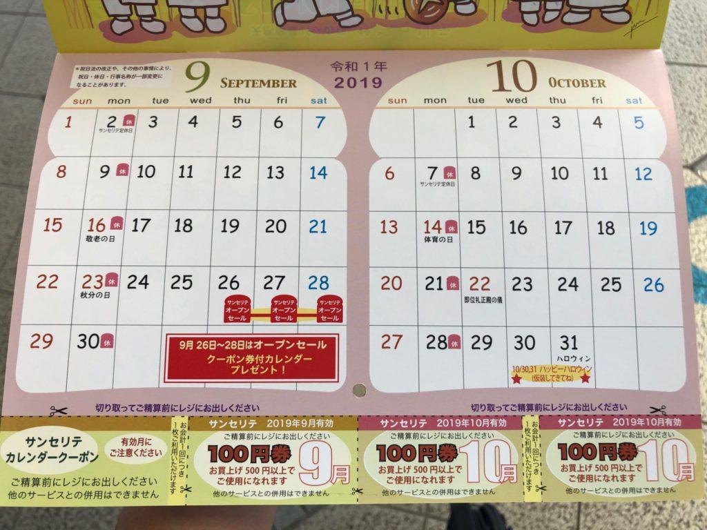 サンセリテ祖師谷大蔵店のカレンダーはクーポン付き