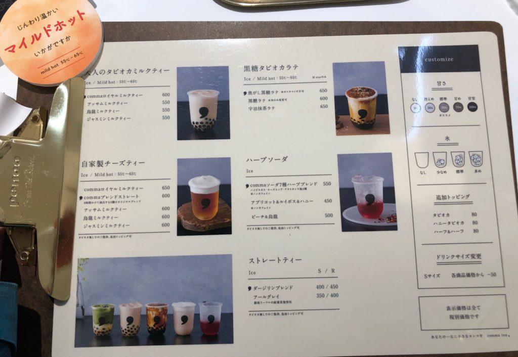 コンマティー 新宿サブナード店(タピオカ屋)のメニュー