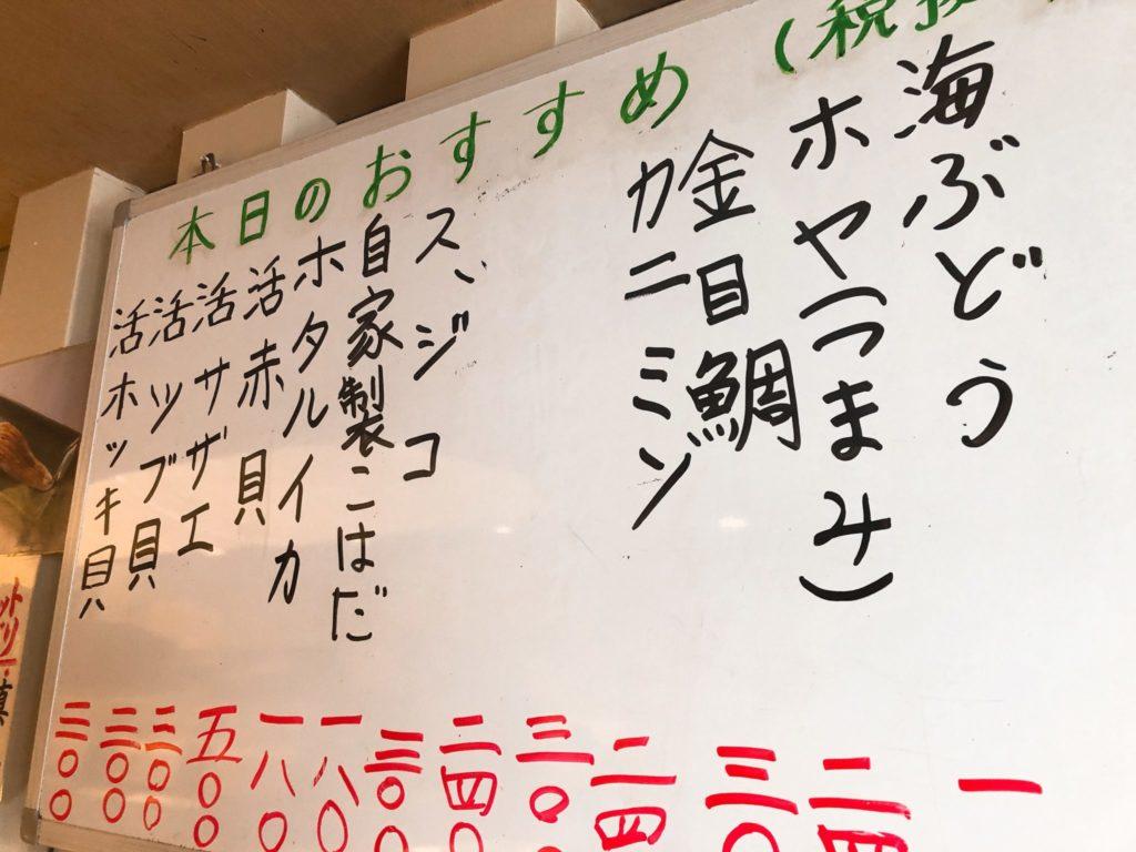 すし台所家 三軒茶屋店のメニュー