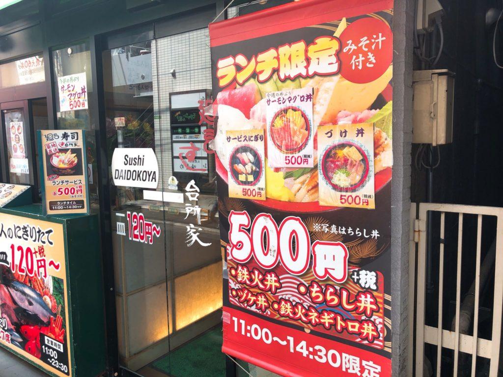 すし台所家 三軒茶屋店のランチ限定海鮮丼メニュー