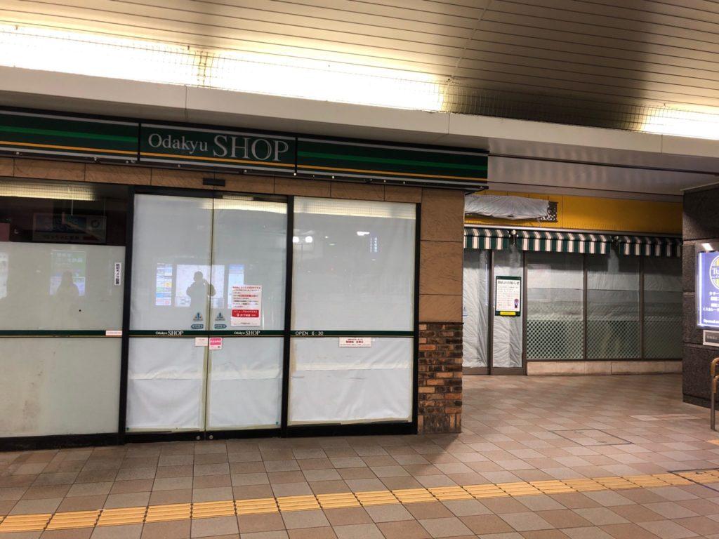 経堂駅の小田急ショップがセブンイレブンに改装工事中