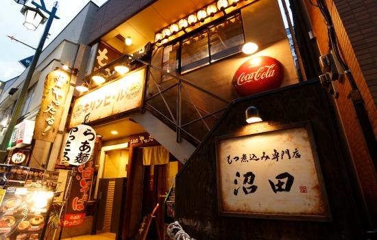 もつ煮込み専門店沼田2号店ってどんなお店?