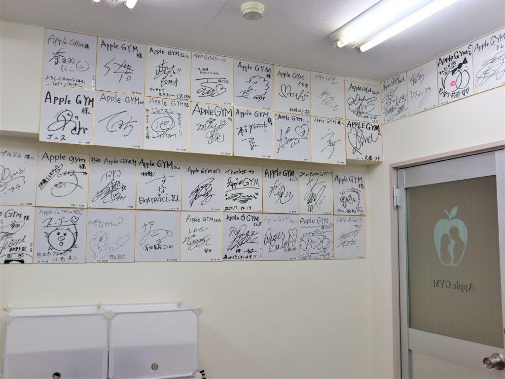 アップルジム中野店に飾られた芸能人のサイン色紙