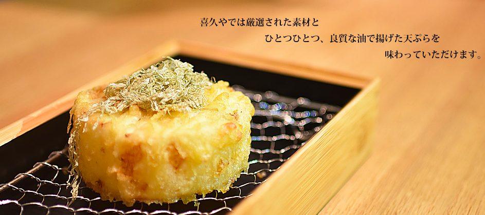 天ぷらKIKU(きく)下北沢店のメニュー