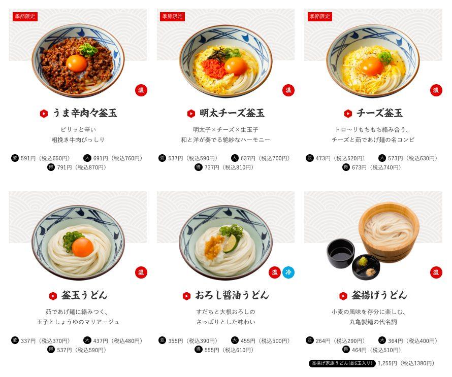 丸亀製麺 JR亀有駅店のメニュー