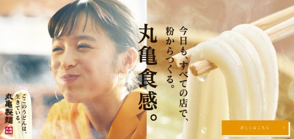 丸亀製麺 JR亀有駅店ってどんなお店?