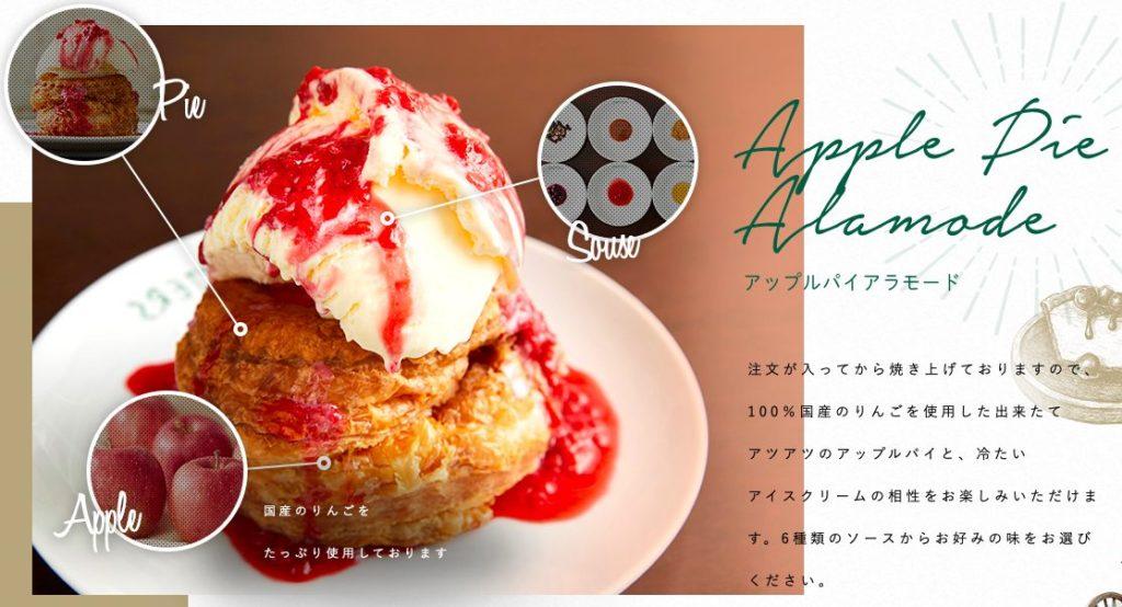 シャッターズ 南町田グランベリーパーク店のアップルパイ