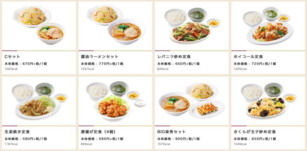 れんげ食堂Toshu用賀店のメニュー