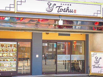 れんげ食堂Toshu用賀店が3月下旬オープン