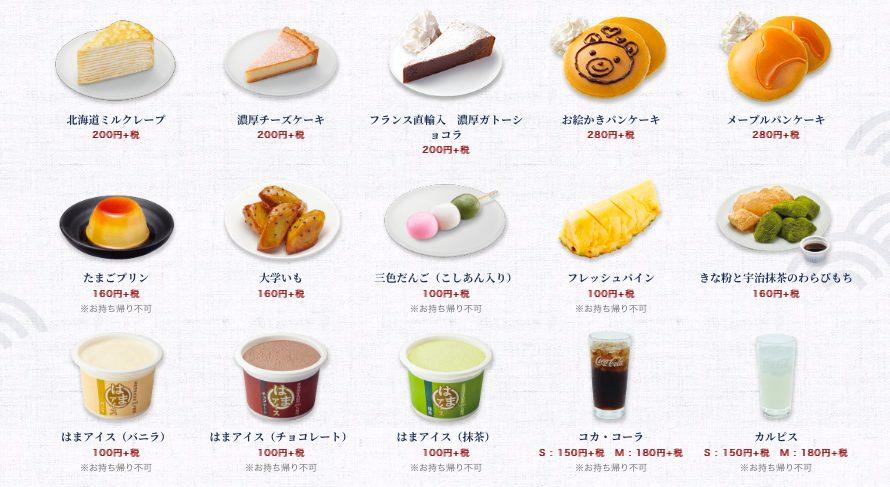 タピオカ 持ち帰り ま 寿司 は はま寿司がタピオカドリンクを再販売 完売したスシローは「入荷待ち」状態:大手回転寿司チェーンでも人気