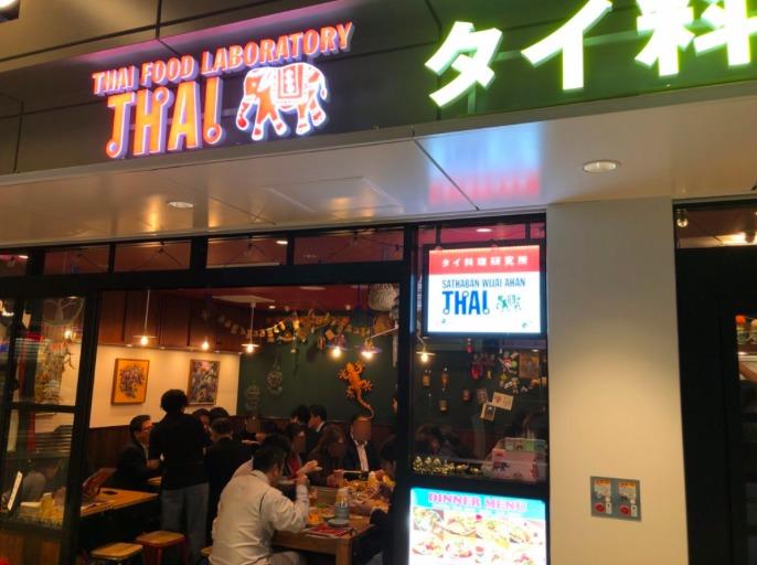 タイ料理研究所 下北沢店ってどんなお店?