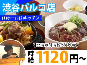 松尾ジンギスカン 渋谷パルコ店のバイト・求人情報