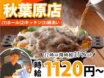 松尾ジンギスカン 秋葉原店のバイト・求人情報