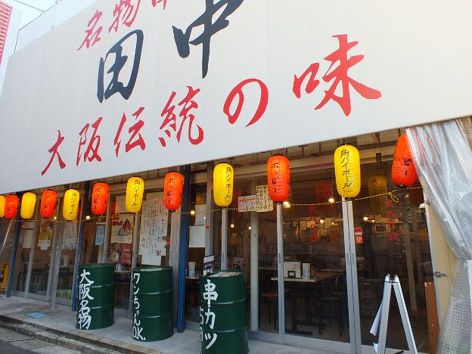 串カツ田中 戸塚店が11月中旬オープン!
