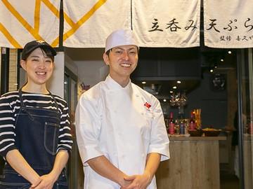 天ぷらKIKU(きく)下北沢店のバイト・求人情報