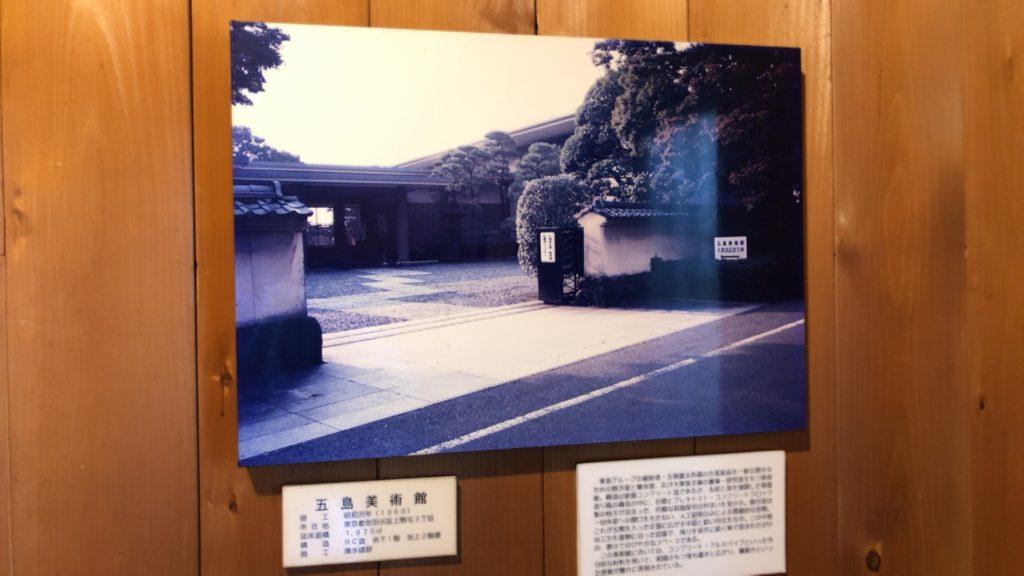 吉田五十八は五島美術館も設計